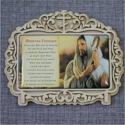 "Молитва ""Отче наш""(ст.сл.) Иисус"