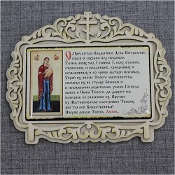 "Молитва ""За детей"" Богородице"