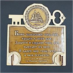 """Ключница (2) с молитвой """"Св.Н.С.""""Храм Всех Святых"""""""