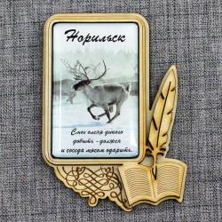 """Магнитное укр. прям.книга """"Олень на фоне чума"""""""