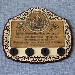 """Ключница бол. резная (4) с молитвой """"Св.Н.С."""" Храм Г.Победоносца"""