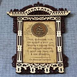 "Ключница бол. арка (4) с молитвой ""Св.Н.С.""Храм Г.Победоносца"