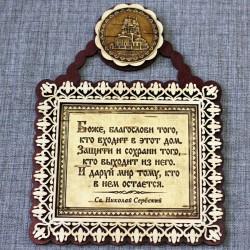 """Молитва """"Св.Н.С.""""  """"Свято-Троицкий собор"""""""