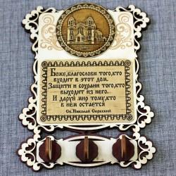 """Ключница бол. (3) с молитвой """"Св.Н.С.""""Крестовоздвиженский собор"""""""