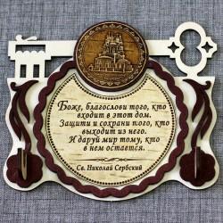 """Ключница-ключ (2) с молитвой """"Св.Н.С."""" Св-Троицкий собор"""