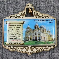 """Магнитное укр. прям. с колокольчиком """"Крестовоздвиженский собор"""""""