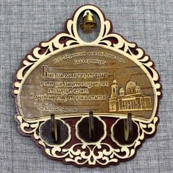 """Ключница (3) с колокольчиком """"Ново-Тихвинский женский мон."""