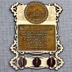 """Ключница бол. (3) с молитвой """"Св.Н.С."""" """"""""Ново-Тихвинский женский мон."""""""