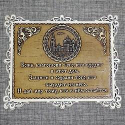 """Молитва """"Св.Н.С """"Богоявленский собор"""""""