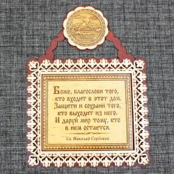 """Молитва """"Св.Н.С."""" """"Данилов монастырь"""""""