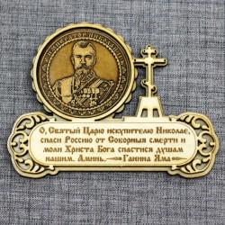 """Магнитное укр.круг.с крестом """"Николай II"""""""