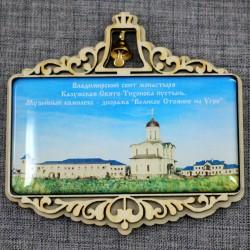 """Магнитное укр. прям.с колокольчиком """"Панорама"""" Стояние на р.Угре"""
