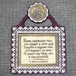 """Молитва """"Св.Н.С."""" Покровский Александро-Невский женский монастырь"""