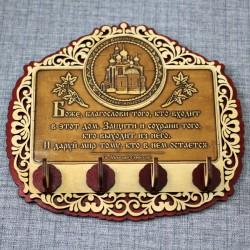 """Ключница бол. резная (4) с молитвой """"Св.Н.С."""" Свято-Варсонофиевский женский монастырь"""