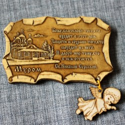 """Магнитное укр. свиток """"Спасо-Преображенский монастырь"""""""