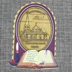 """Магнитное укр. книга-свеча """"Вознесенский собор"""""""