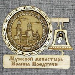 """Магнитное укр. с колоколом """"Мужской монастырь Иоанна Предтечи"""""""