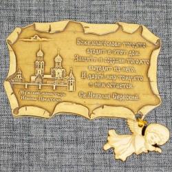 """Магнитное укр. свиток """"Мужской монастырь Иоанна Предтечи"""""""