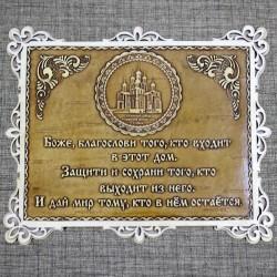 """Молитва """"Св.Н.С."""" Успенский собор.Ачаирский монастырь"""