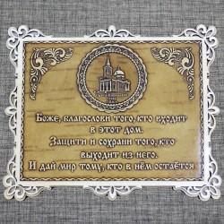 """Молитва """"Св.Н.С."""" Никольский Казачий собор"""