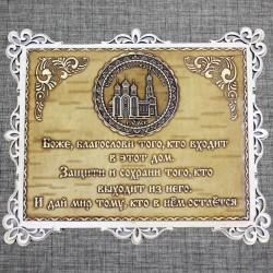 """Молитва """"Св.Н.С."""" Собор Рождества Христова"""