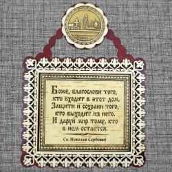 "Молитва ""Св.Н.С."" ""Троице-Сергиева Лавра"""