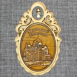 """Магнитное укр. овал с колокольчиком """"Белогорский монастырь"""""""