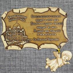 """Магнитное укр. свиток """"Белогорский монастырь"""""""