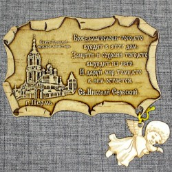 """Магнитное укр. свиток """"Свято-Троицкий мужской монастырь"""""""