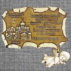 """Магнитное укр. свиток """"Богоявленский мужской монастырь"""""""
