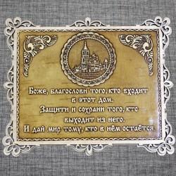 """Молитва """"Св.Н.С."""" Св-Троицкий муж.м-рь"""