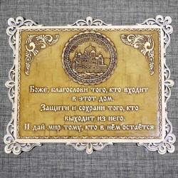 """Молитва """"Св.Н.С."""" Белогорский монастырь"""