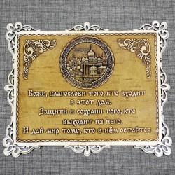 """Молитва """"Св.Н.С."""" Богоявленский мужской монастырь"""