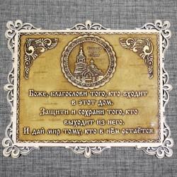 """Молитва """"Св.Н.С."""" Успенская церковь"""