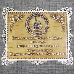 "Молитва ""Св.Н.С."" Храм Вознесения Господня"