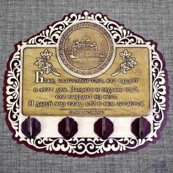 """Ключница бол. резная (4) с молитвой """"Св.Н.С.""""  """"Белогорский монастырь"""""""