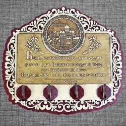 """Ключница бол. резная (4) с молитвой """"Св.Н.С."""" """"Богоявленский монастырь"""""""