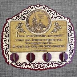 """Ключница бол. резная (4) с молитвой """"Св.Н.С."""" Успенская церковь"""""""