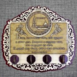 """Ключница бол. резная (4) с молитвой """"Св.Н.С."""" Спасо-Преображеский собор"""""""