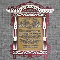"""Молитва арка """"Св.Н.С."""" Рождественский собор"""