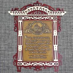 """Молитва арка """"Св.Н.С."""" Покровский монастырь"""