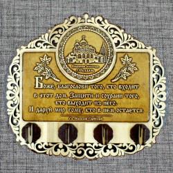"""Ключница бол. резная (4) с молитвой """"Св.Н.С."""" Покровский монастырь"""