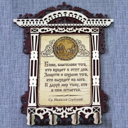 "Ключница бол. арка (4) с молитвой ""Св.Н.С.""Рождественский собор"