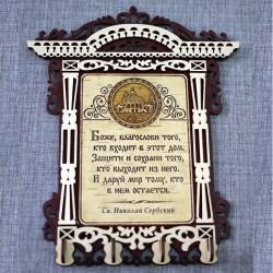 """Ключница бол. арка (4) с молитвой """"Св.Н.С.Покровский монастырь"""