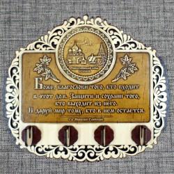 """Ключница бол. резная (4) с молитвой """"Св.Н.С."""" Рождественский собор"""