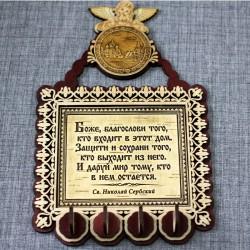 """Ключница с ангелом(4) с молитвой """"Св.Н.С.""""Рождественский собор"""""""