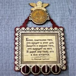 """Ключница с ангелом(4) с молитвой """"Св.Н.С.""""Покровский монастырь"""""""