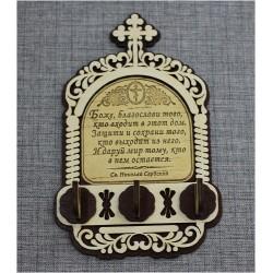 """Ключница-скит (3) с молитвой """"Св.Н.С."""" крест"""