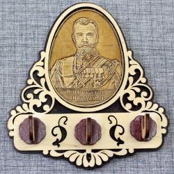 """Ключница (3) """"Николай II"""""""