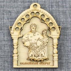 """Магнит """"Семейный оберег"""""""